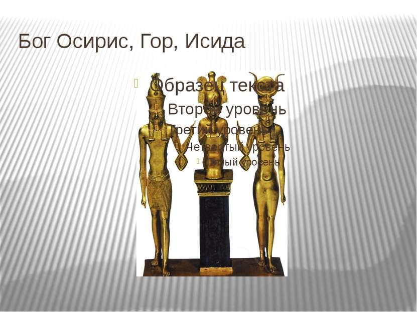 Бог Осирис, Гор, Исида