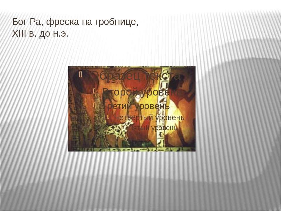 Бог Ра, фреска на гробнице, XIII в. до н.э.