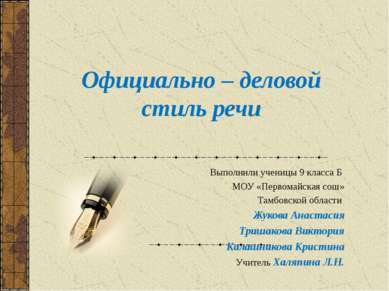 Официально – деловой стиль речи Выполнили ученицы 9 класса Б МОУ «Первомайска...