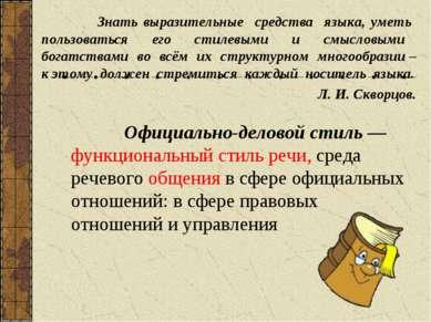 Официально-деловой стиль— функциональный стиль речи, среда речевого общения ...