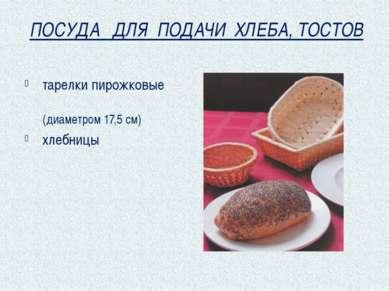 ПОСУДА ДЛЯ ПОДАЧИ ХОЛОДНЫХ ЗАКУСОК тарелки закусочные (диаметром 20 см) салат...