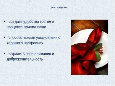 СОДЕРЖАНИЕ Понятие сервировки Цель сервировки Столовое бельё Столовая посуда ...