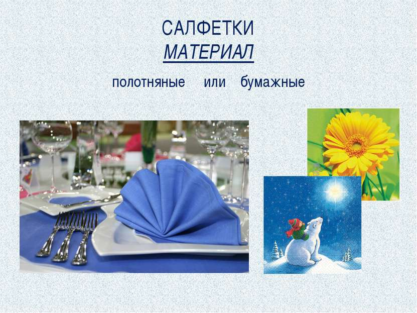 САЛФЕТКИ МАТЕРИАЛ полотняные или бумажные