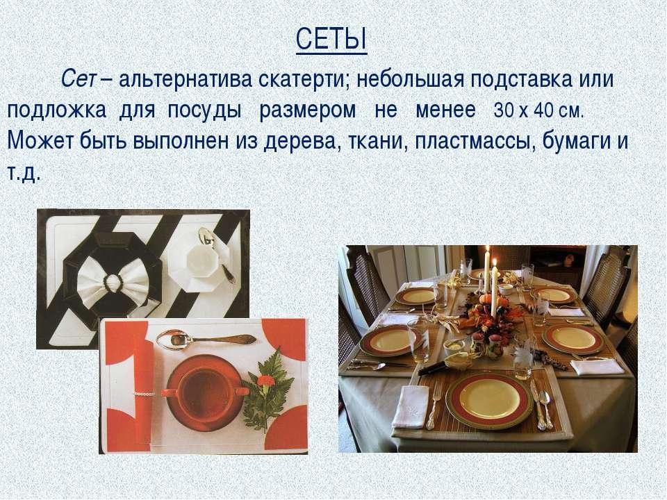 СЕТЫ Сет – альтернатива скатерти; небольшая подставка или подложка для посуды...
