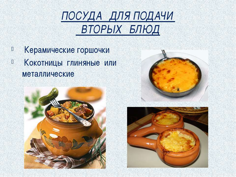 ПОСУДА ДЛЯ ПОДАЧИ ДЕСЕРТА Тарелки десертные глубокие и мелкие (диаметром 20 с...