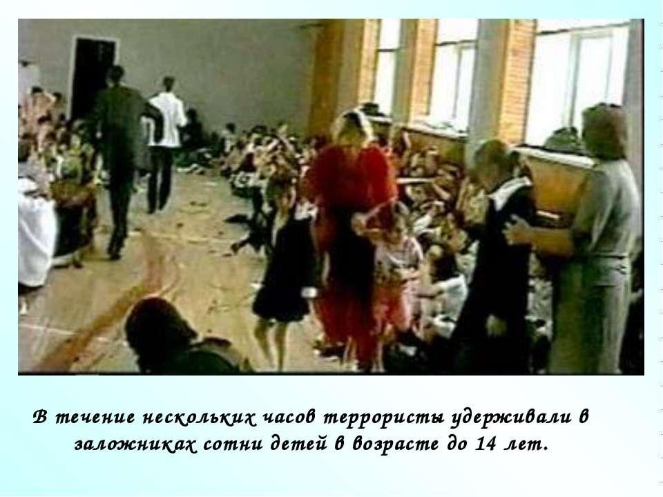 В течение нескольких часов террористы удерживали в заложниках сотни детей в в...