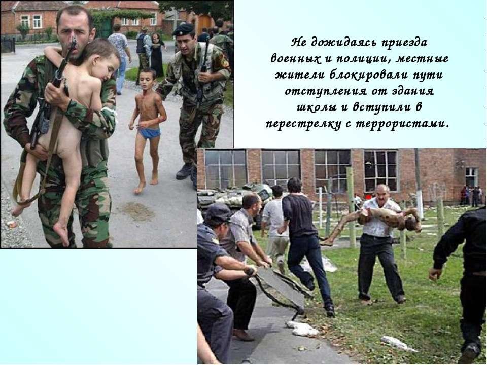 Не дожидаясь приезда военных и полиции, местные жители блокировали пути отсту...