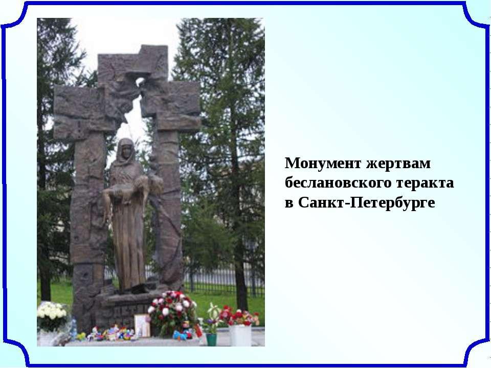 Монумент жертвам беслановского теракта в Санкт-Петербурге