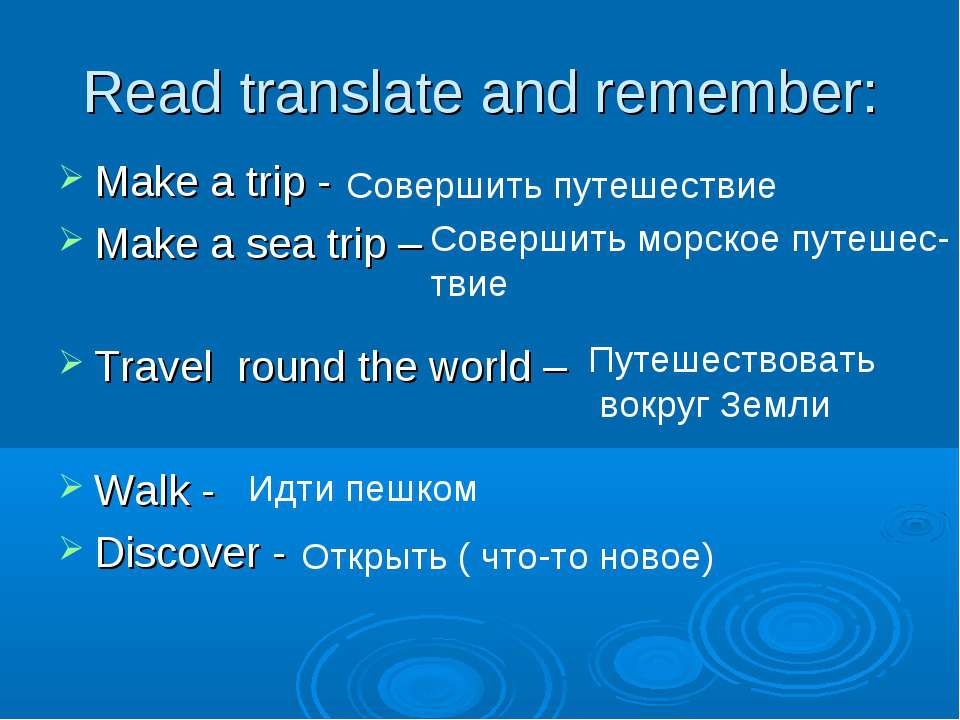 Read translate and remember: Make a trip - Make a sea trip – Travel round the...
