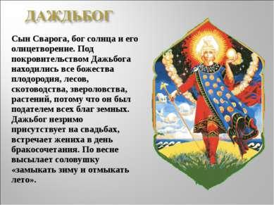 Сын Сварога, бог солнца и его олицетворение. Под покровительством Дажьбога на...