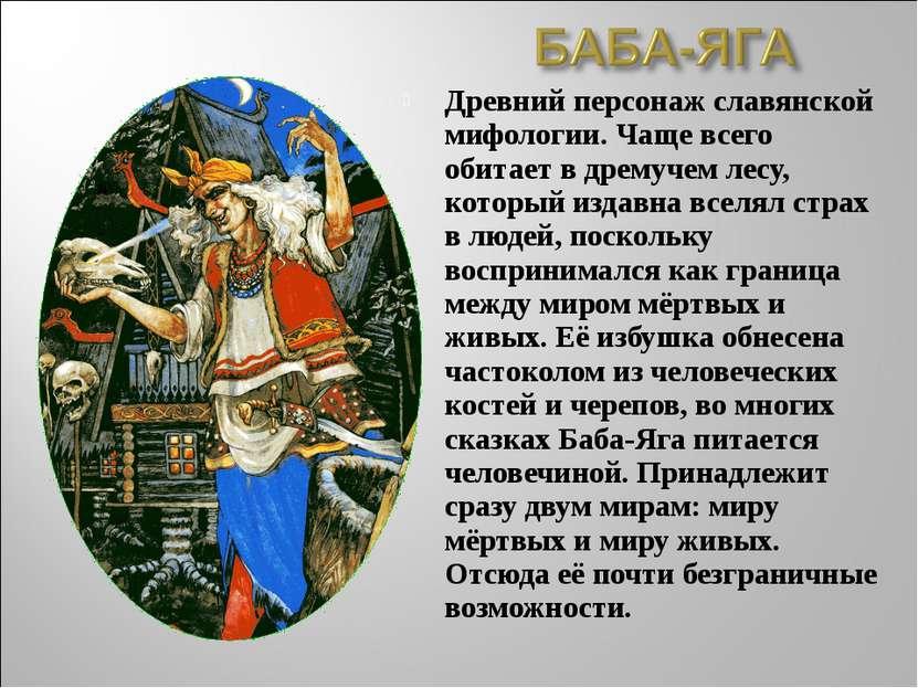 Древний персонаж славянской мифологии. Чаще всего обитает в дремучем лесу, ко...
