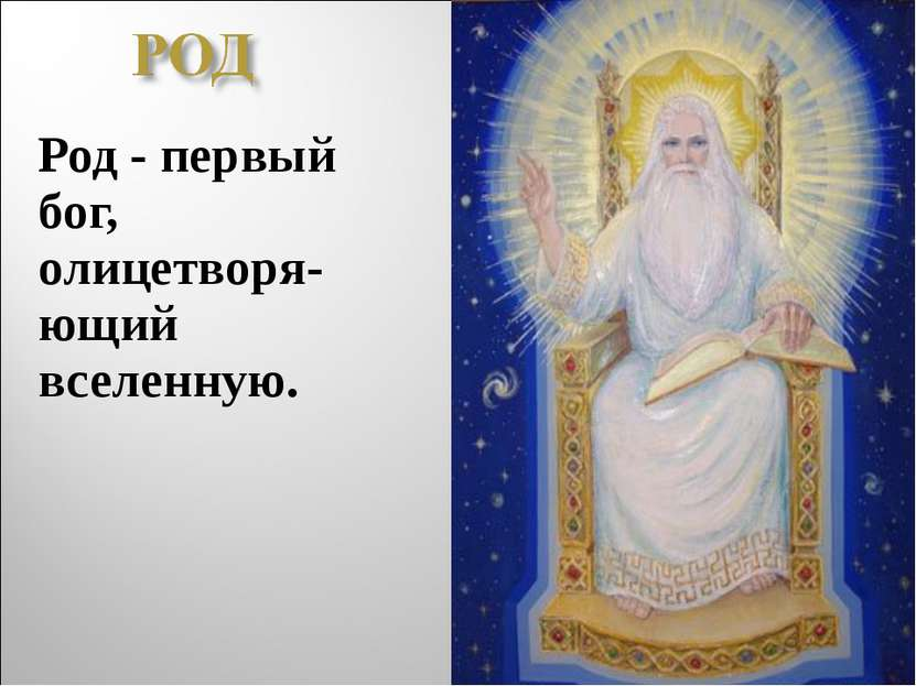 Род - первый бог, олицетворя-ющий вселенную.