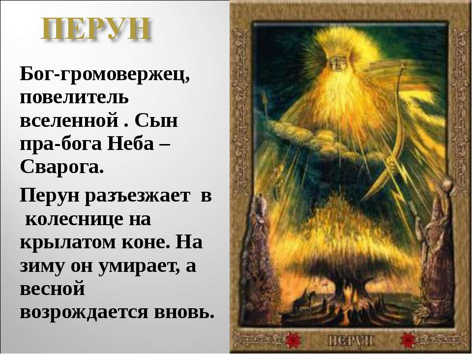 Бог-громовержец, повелитель вселенной . Сын пра-бога Неба –Сварога. Перун раз...