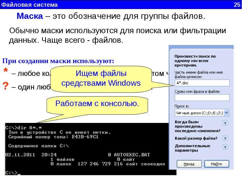 Файловая система 25 Маска – это обозначение для группы файлов. При создании м...