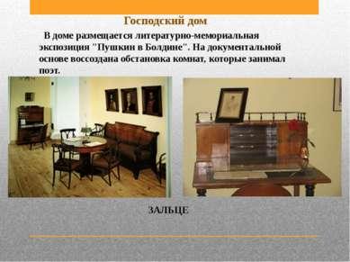 """В доме размещается литературно-мемориальная экспозиция """"Пушкин в Болдине"""". На..."""
