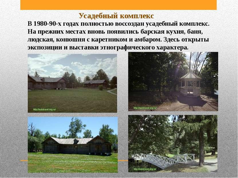В 1980-90-х годах полностью воссоздан усадебный комплекс. На прежних местах в...