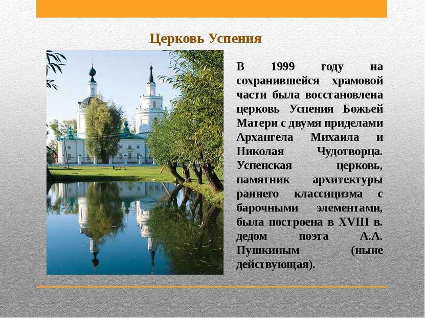 В 1999 году на сохранившейся храмовой части была восстановлена церковь Успени...