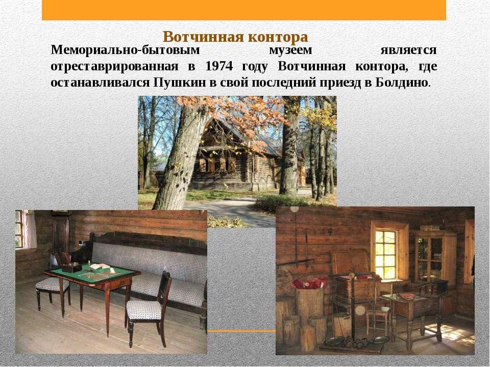 Мемориально-бытовым музеем является отреставрированная в 1974 году Вотчинная ...