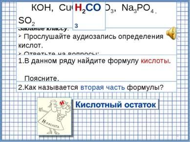 * Задание классу. Прослушайте аудиозапись определения кислот. Ответьте на воп...