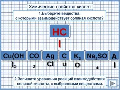 Сu * Cu(ОН)2 Al AgCl Na2SO4 CО2 K2О НCl