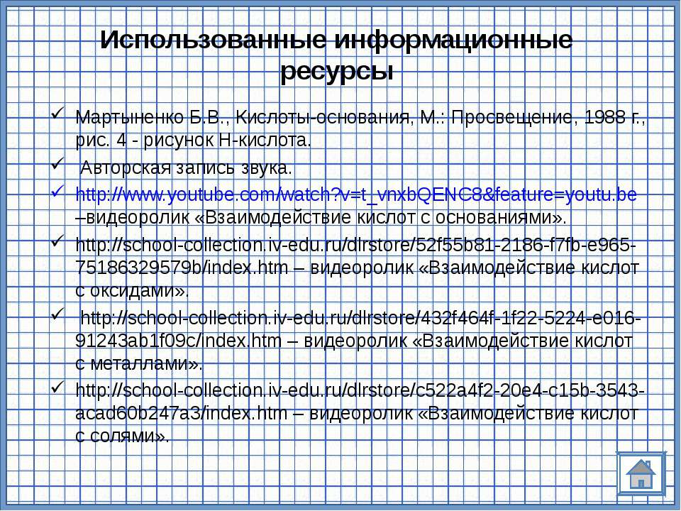 Использованные информационные ресурсы Мартыненко Б.В., Кислоты-основания, М.:...