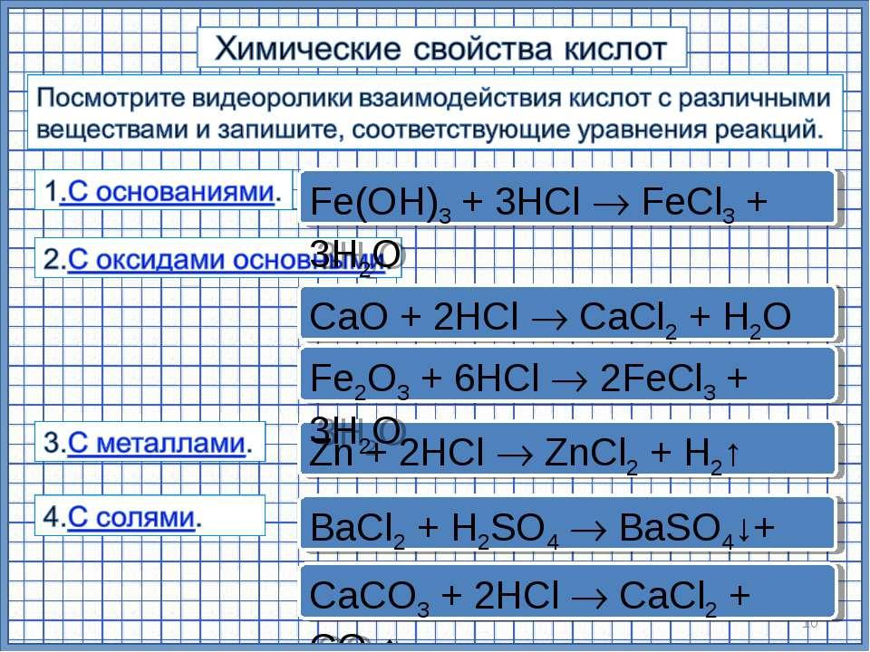 * Zn + 2HCl ZnCl2 + H2↑ BaCl2 + H2SO4 BaSO4↓+ 2HCl Fe2O3 + 6HCl 2FeCl3 + 3H2O...