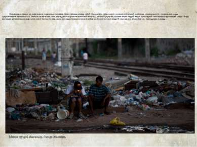 Проблема мусора и отходов. Окружающая среда, ее загрязнение и здоровье челове...