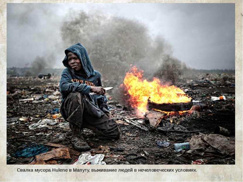 Свалка мусораHulene в Мапуту, выживание людей в нечеловеческих условиях.