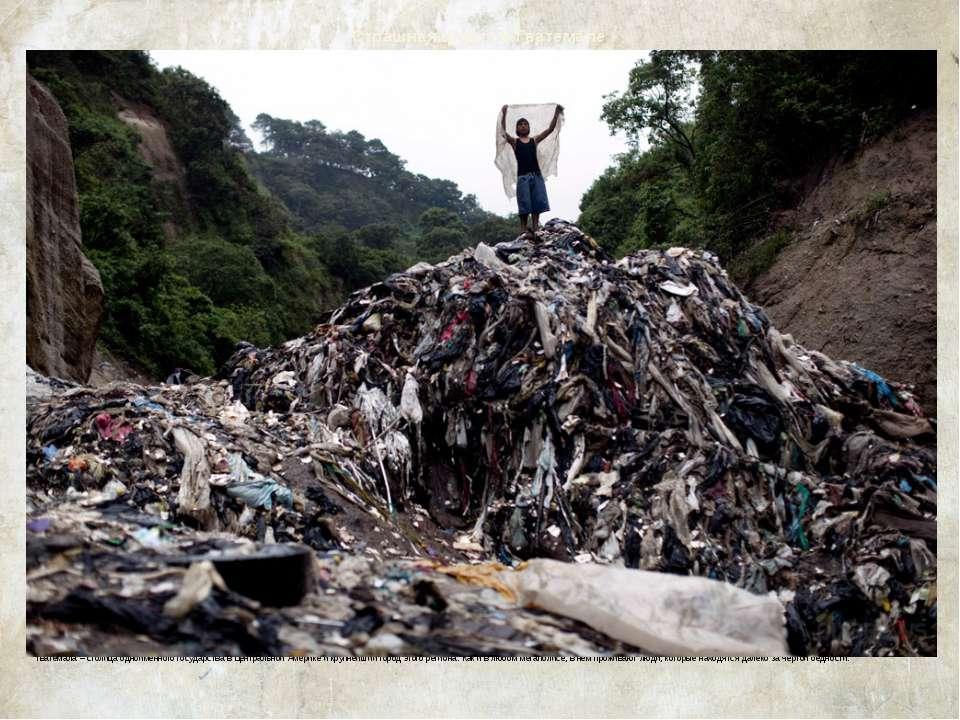 Страшная Шахта в Гватемале Гватемала – столица одноименного государства в Цен...