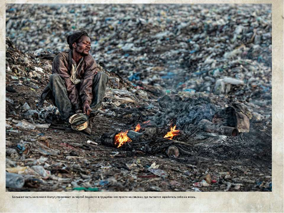 Большая часть населения Мапуту проживает за чертой бедности в трущобах или пр...