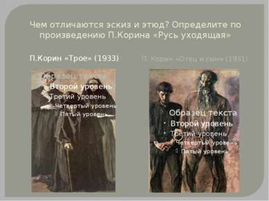 Чем отличаются эскиз и этюд? Определите по произведению П.Корина «Русь уходящ...