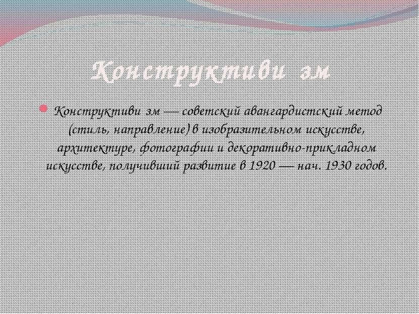 Конструктиви зм Конструктиви зм — советский авангардистский метод (стиль, нап...