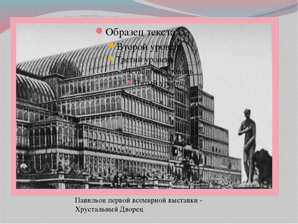Павильон первой всемирной выставки - Хрустальный Дворец
