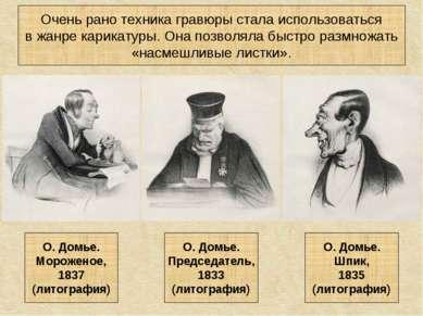 Очень рано техника гравюры стала использоваться в жанре карикатуры. Она позво...