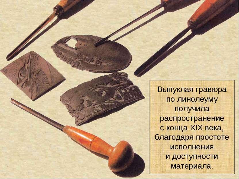 Выпуклая гравюра по линолеуму получила распространение с конца XIX века, благ...