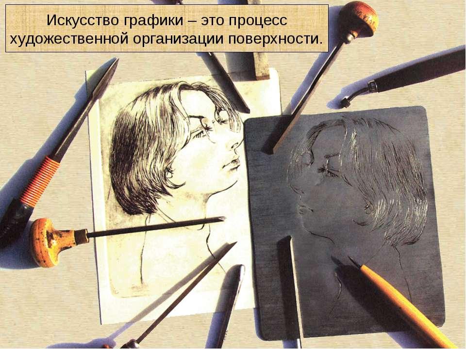 Искусство графики – это процесс художественной организации поверхности.