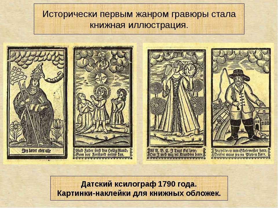 Исторически первым жанром гравюры стала книжная иллюстрация. Датский ксилогра...