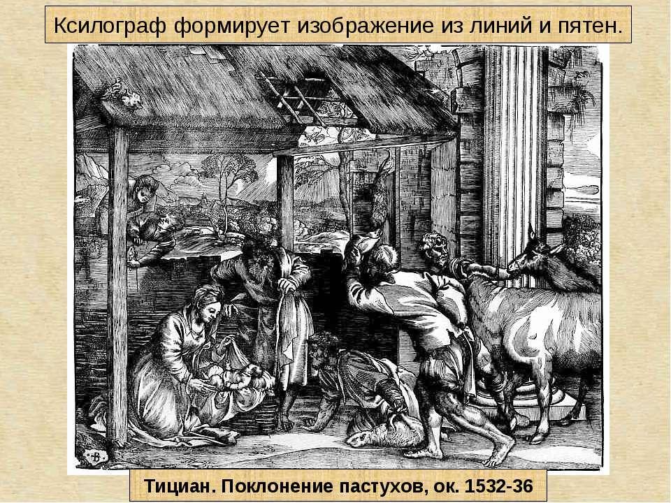 Ксилограф формирует изображение из линий и пятен. Тициан. Поклонение пастухов...