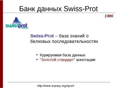 Банк данных Swiss-Prot 1986 Swiss-Prot – база знаний о белковых последователь...