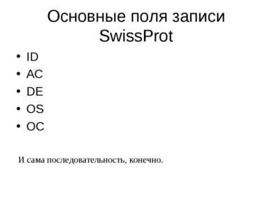 Основные поля записи SwissProt ID AC DE OS OC И сама последовательность, коне...