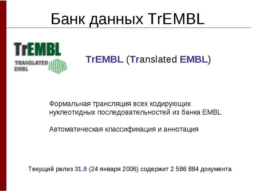 Банк данных TrEMBL Формальная трансляция всех кодирующих нуклеотидных последо...