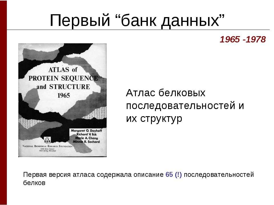 """Первый """"банк данных"""" Атлас белковых последовательностей и их структур 1965 -1..."""