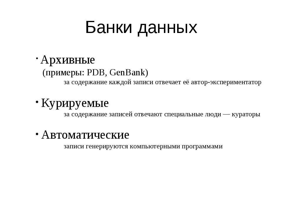 Банки данных Архивные (примеры: PDB, GenBank) за содержание каждой записи отв...