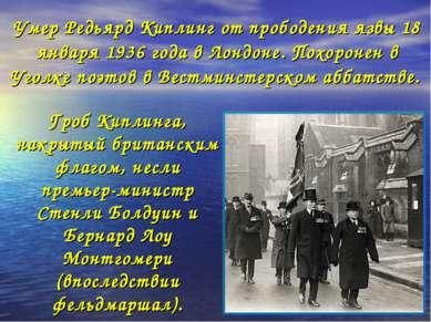 Умер Редьярд Киплинг от прободения язвы 18 января 1936 года в Лондоне. Похоро...