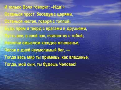 И только Воля говорит: «Иди!» Останься прост, беседуя с царями, Останься чест...