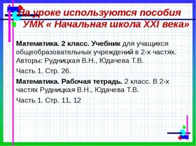 На уроке используются пособия УМК « Начальная школа XXI века» Математика. 2 к...