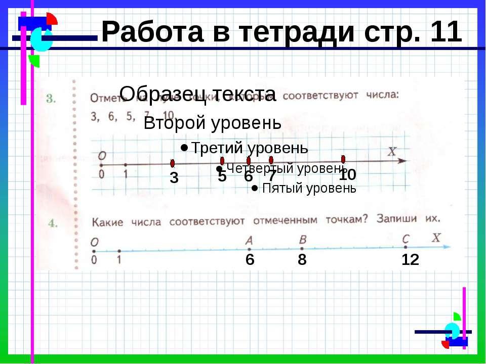 3 6 5 7 10 6 8 12 Работа в тетради стр. 11