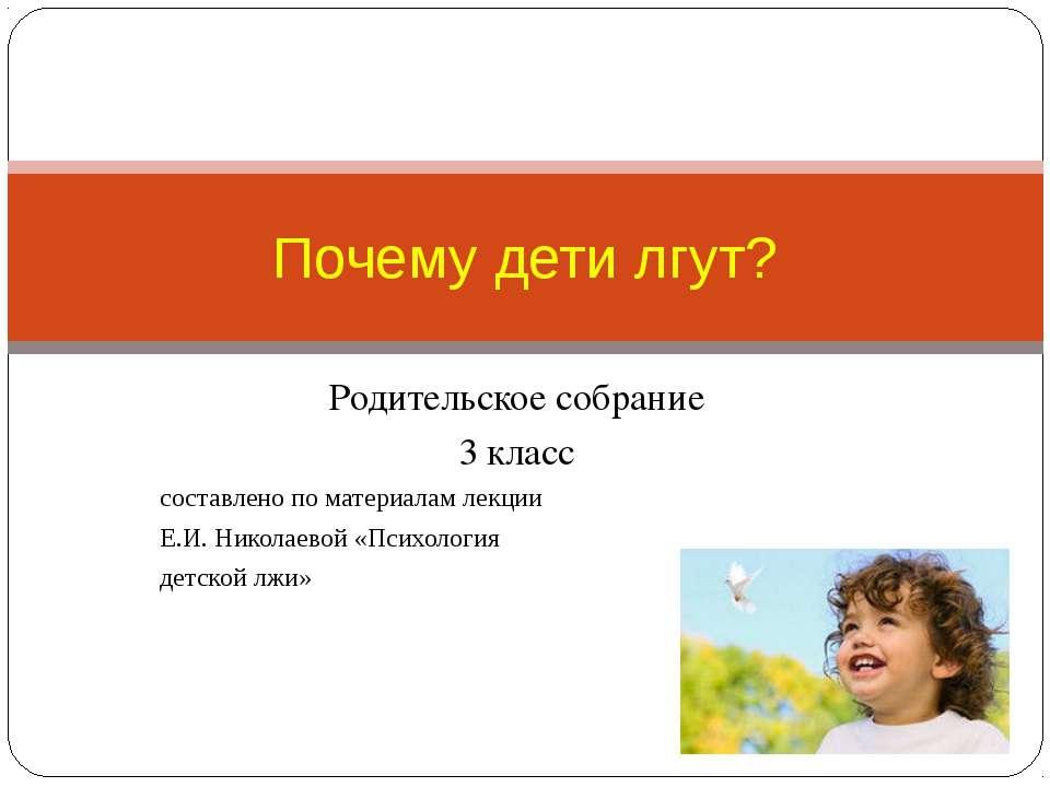 Родительское собрание 3 класс составлено по материалам лекции Е.И. Николаевой...