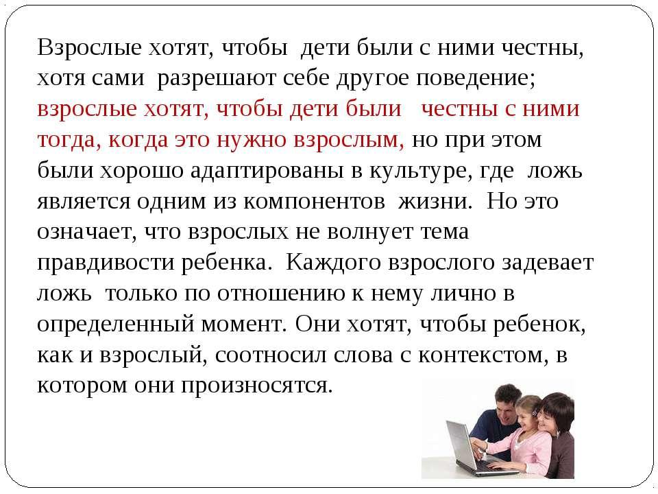 Взрослые хотят, чтобы дети были с ними честны, хотя сами разрешают себе друго...