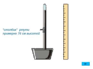 """""""столбик"""" ртути примерно 76 см высотой"""